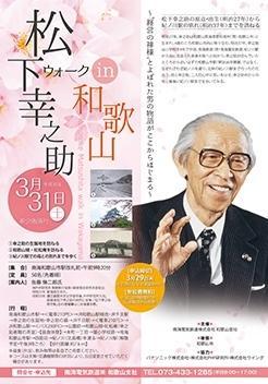 松下幸之助ウォーク in 和歌山 3月31日土曜日開催のお知らせ