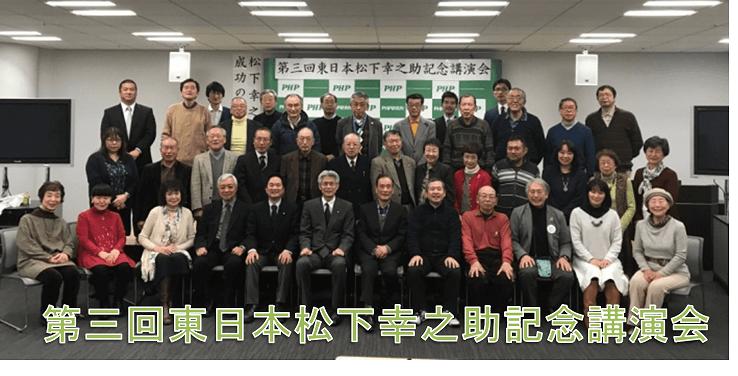 第3回 東日本 松下幸之助記念講演会で佐藤悌二郎が特別講演!