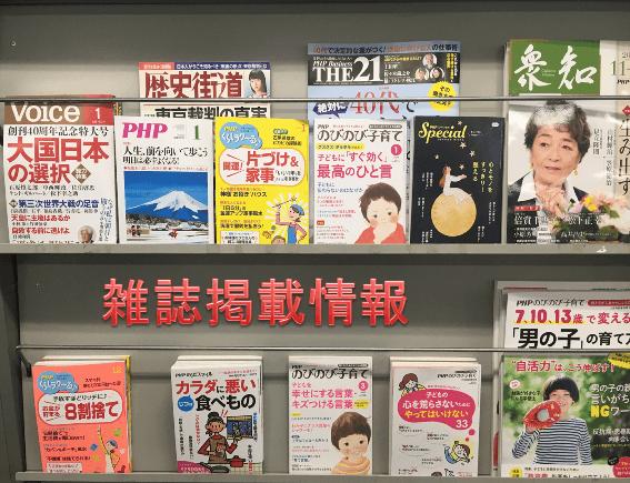 月刊『PHP』連載「松下幸之助 思いやりの心」 「不安をやる気に変える」――川上恒雄執筆コラム