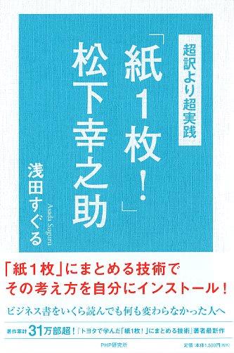 『‐超訳より超実践‐「紙1枚!」松下幸之助』浅田すぐる著 発売!