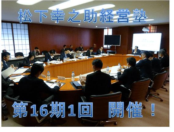 松下幸之助経営塾(第16期-第1回)開催!<2/16-17>