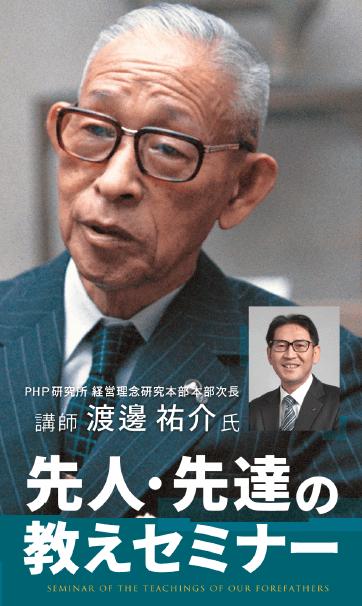 松下幸之助伝「ビジネスの価値観」先人・先達の教えセミナー開催のお知らせ