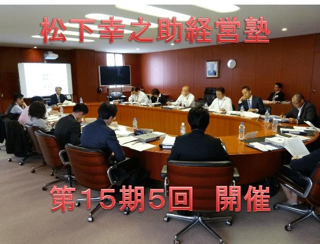 松下幸之助経営塾(第15期-第5回)開催!<5/18-19>