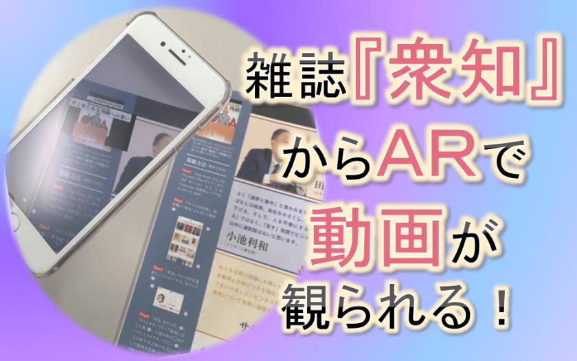 【8/27発売】松下幸之助の肉声入りスライドショー動画を雑誌『衆知』からご視聴いただけます!