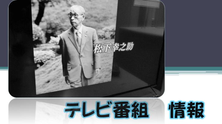 【再放送決定!】BS朝日「昭和偉人伝」に松下幸之助が登場します!