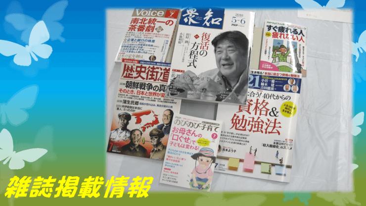 月刊『PHP』連載【松下幸之助 思いやりの心】「病と仲よくつきあう」―川上恒雄執筆コラム