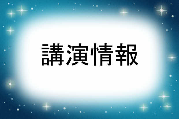 渡邊祐介が「第49回アドバイザー交流サロン」で講演しました