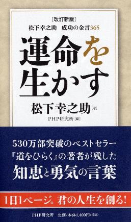 『松下幸之助 成功の金言365』の改訂新版『運命を生かす』を発刊しました!