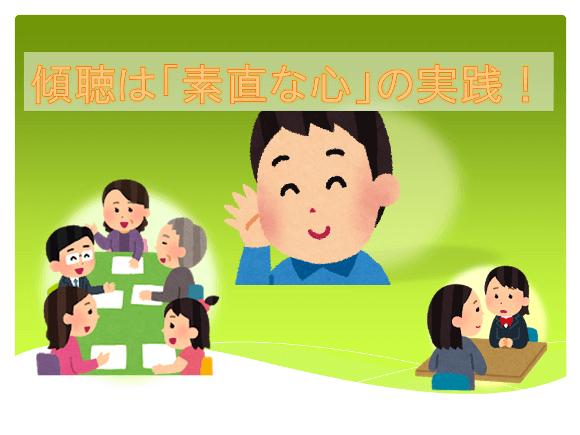 「PHP〈傾聴〉講座」(2019 京都・東京)開講のご案内