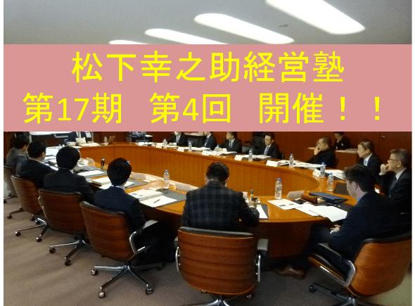 松下幸之助経営塾(第17期-第4回)開催!<3/15~3/16>