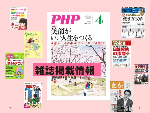 月刊『PHP』連載【松下幸之助 思いやりの心】「新人同然の社員を京都案内」―川上恒雄執筆コラム