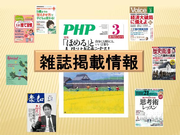 月刊『PHP』連載【松下幸之助 思いやりの心】「長文の祝電」―川上恒雄執筆コラム