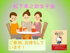 新宿に「松下幸之助女子会」が誕生します!(4/13)