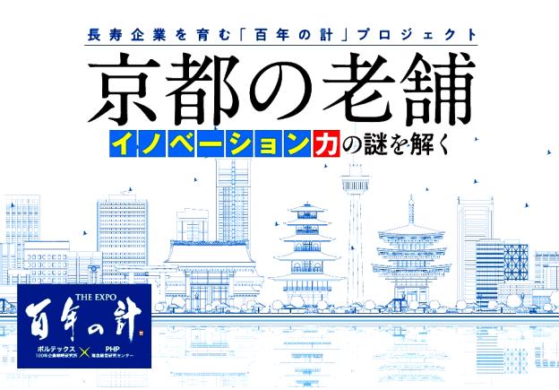【満員御礼】京都の老舗 イノベーション力の謎を解く シンポジウムのご案内
