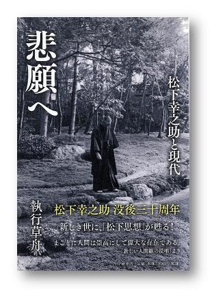 『悲願へ―松下幸之助と現代―』を発刊しました!