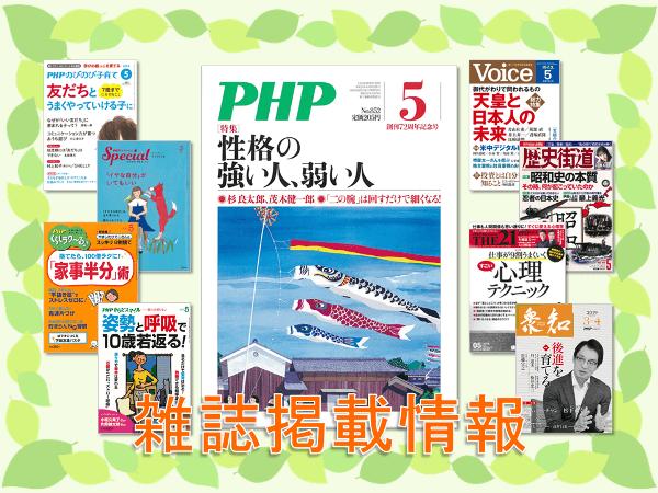 要人の工場見学――月刊『PHP』連載「松下幸之助 思いやりの心」(川上恒雄)