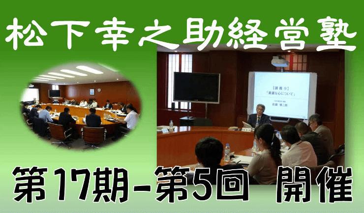 松下幸之助経営塾(第17期ー第5回)開催!<5/17-18>
