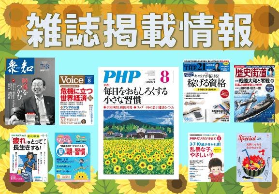 社員を喪う悲しみ――月刊『PHP』連載「松下幸之助 思いやりの心」(川上恒雄)
