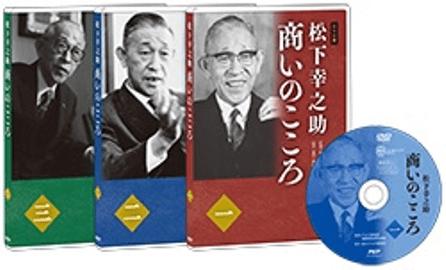 〈DVD版〉『松下幸之助 商いのこころ』発刊のお知らせ