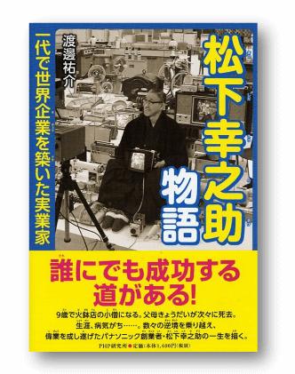 児童書『松下幸之助物語』(渡邊祐介著)が発刊されました!