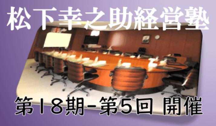 松下幸之助経営塾(第18期・第5回)開催!<10/18-19>