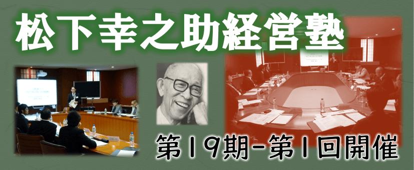 松下幸之助経営塾(第19期-第1回)開催!<9/20-21>