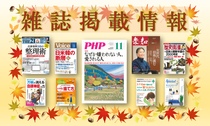 「くじけたらあかんで」――月刊『PHP』連載「松下幸之助 思いやりの心」(川上恒雄)