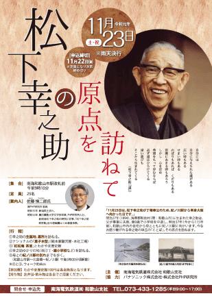 【イベントのお知らせ】11/23開催 松下幸之助の原点を訪ねて
