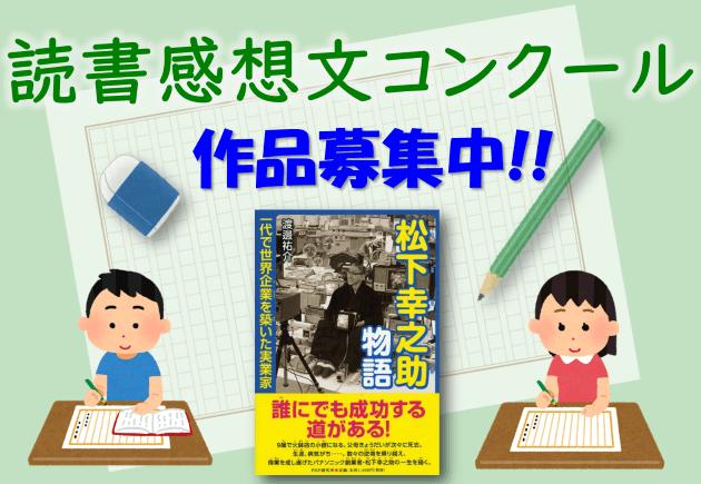 【2/18(火)まで応募期間延長】〈小学校4~6年生・中学生対象〉児童書『松下幸之助物語』の読書感想文コンクールを開催します!