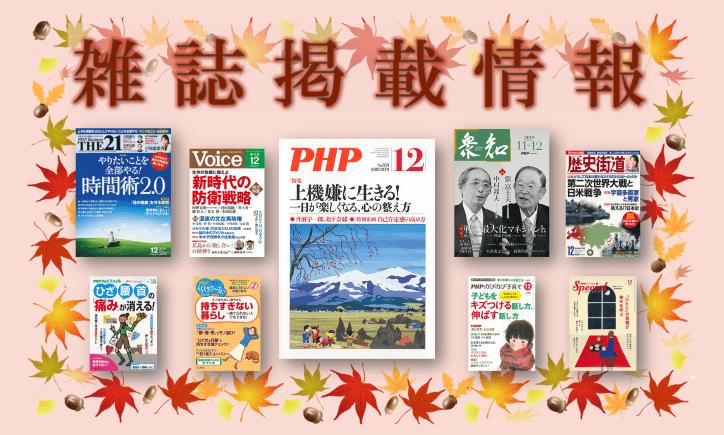 「お願いするのは私です」――月刊『PHP』連載「松下幸之助 思いやりの心」(川上恒雄)
