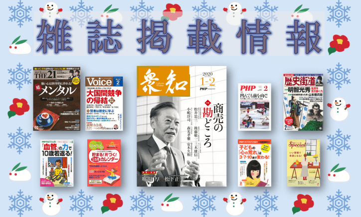 松井忠三氏(良品計画前会長、松井オフィス代表取締役社長)が登場!――<『衆知』20年1-2月号>