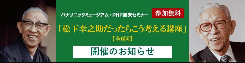参加無料 PHP週末セミナー「松下幸之助だったらこう考える講座」シリーズ(全6回)