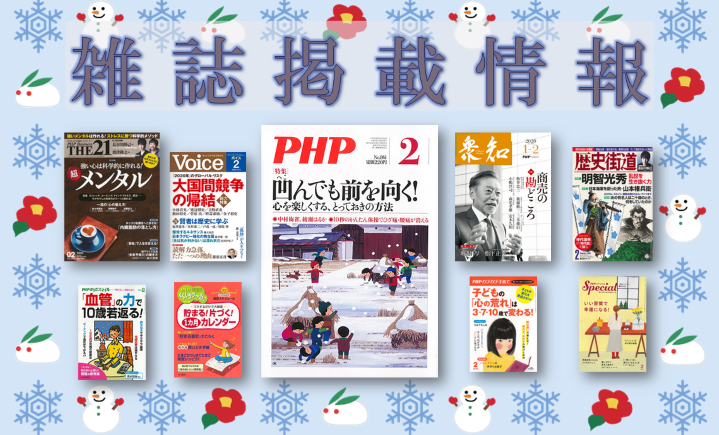 「『大忍』の額」――月刊『PHP』連載「松下幸之助 心温まるいい話」(川上恒雄執筆コラム)