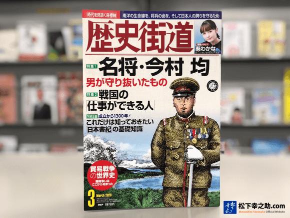 『歴史街道』3月号に松下幸之助が掲載! 「90歳を超えても現役には負けない!近代の