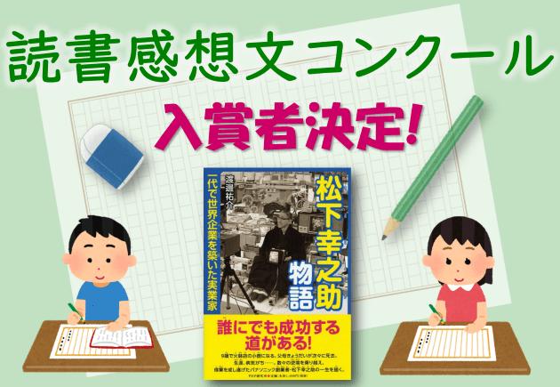 入賞者発表!『松下幸之助物語』読書感想文コンクール