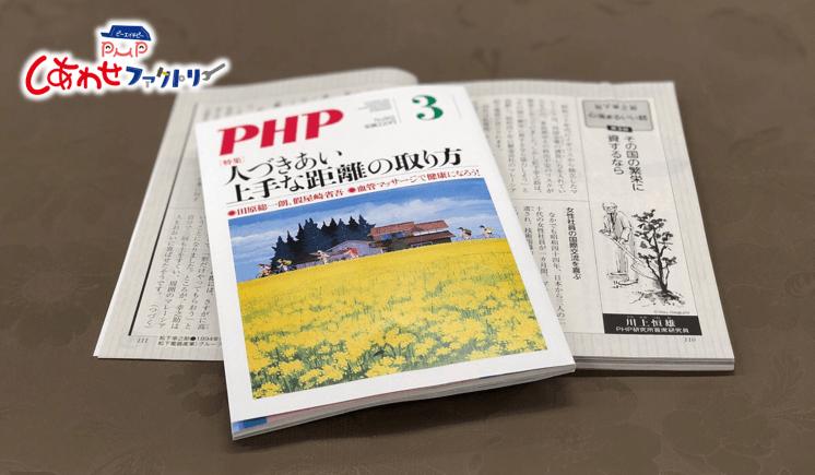 「その国の繁栄に資するなら」――月刊『PHP』連載「松下幸之助 心温まるいい話」(川上恒雄執筆コラム)