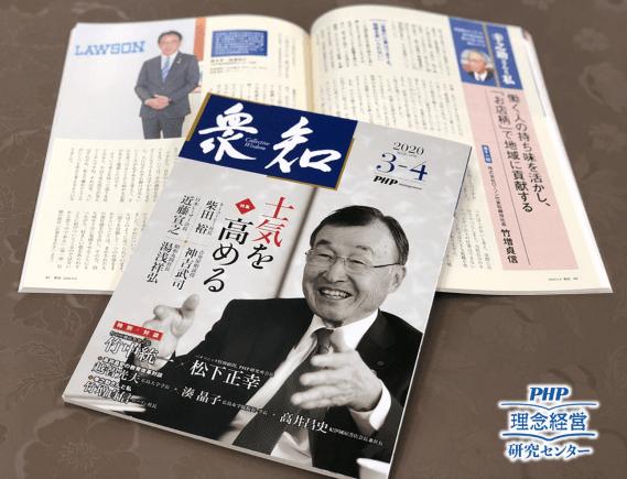 竹増貞信氏(ローソン社長)が語る松下幸之助の教え 『衆知』20年3-4月号