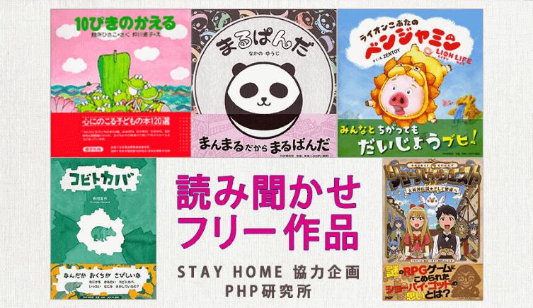 松下幸之助関連の児童向けコミックも! 読み聞かせフリーキャンペーンを開催!