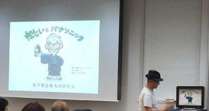 紙芝居を開催! パナソニックミュージアム松下幸之助歴史館 7/23(木・祝)