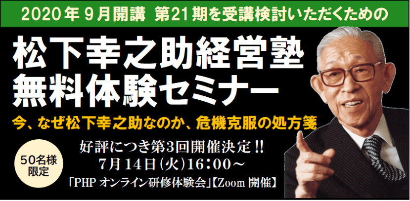〈 お申し込み受付け終了〉松下幸之助経営塾の無料体験セミナーを開催!