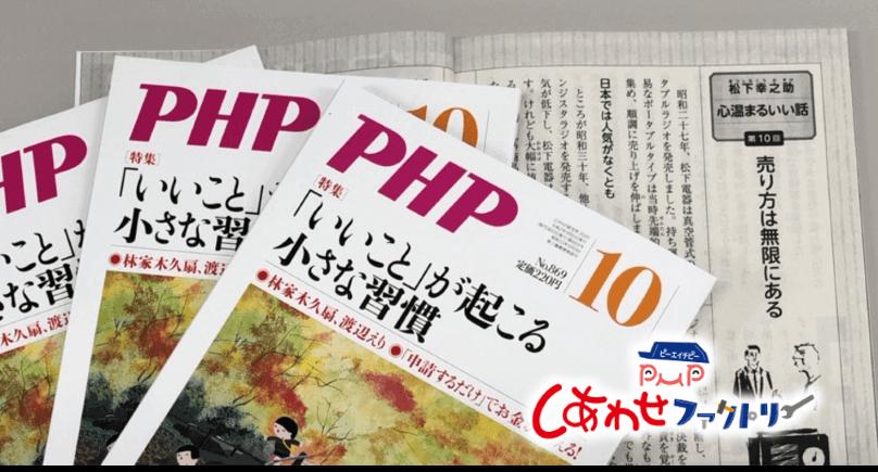 売り方は無限にある――月刊『PHP』連載「松下幸之助 心温まるいい話」(川上恒雄執筆コラム)