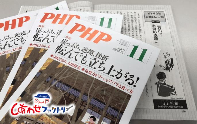 一万円の寄付の依頼に――月刊『PHP』連載「松下幸之助 心温まるいい話」(川上恒雄執筆コラム)