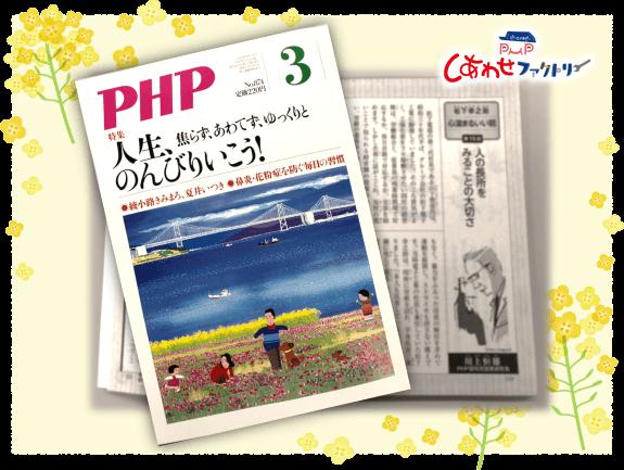 人の長所をみることの大切さ――月刊『PHP』連載「松下幸之助 心温まるいい話」(川上恒雄執筆コラム)