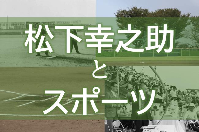 松下幸之助とスポーツ インタビュー記事が掲載
