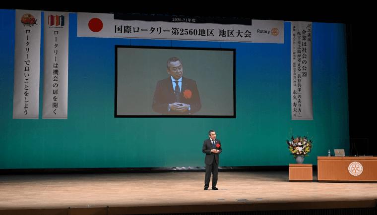 永久寿夫が松下幸之助について講演しました【国際ロータリー第2560地区 2020-21年度地区大会】2021.4.18