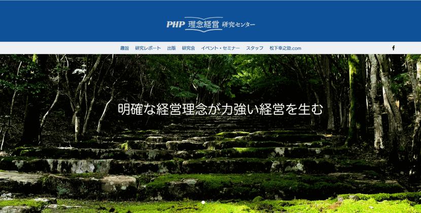 PHP理念経営研究センターのホームページを開設