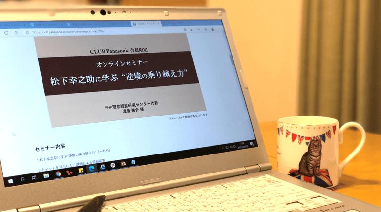 渡邊祐介がCLUB Panasonic会員様限定オンラインセミナーで講演!