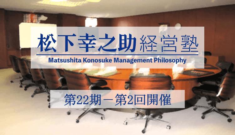 松下幸之助経営塾(第22期-第2回)がオンラインで開催<6/18~19>