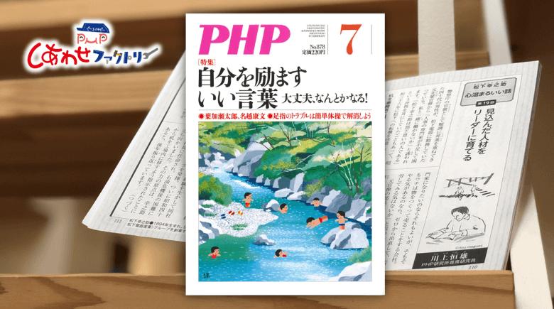 見込んだ人材をリーダーに育てる――月刊『PHP』連載「松下幸之助 心温まるいい話」(川上恒雄執筆コラム)