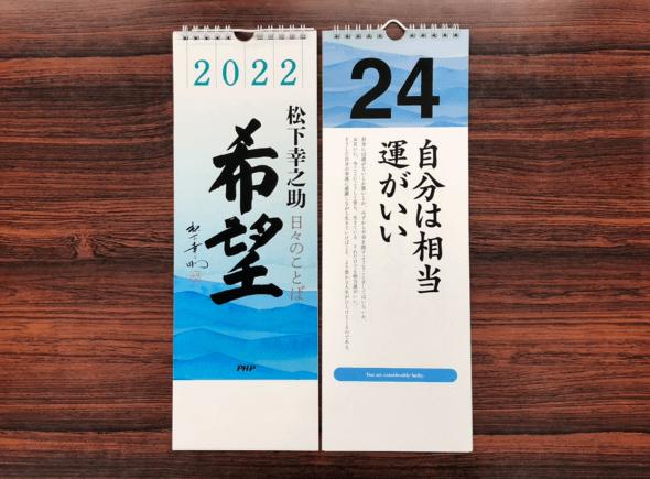 2022年版日めくり「日々のことば 松下幸之助『希望』」発刊のお知らせ